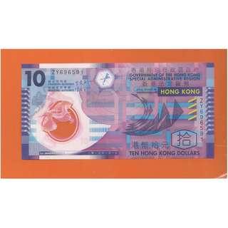 ZY696591,香港2014年膠製10元,補版號碼,直版,新穎