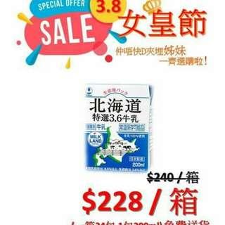 北海道3.6牛乳(24盒)