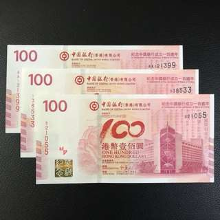 (多張無4/7雙尾可選)2012年 中國銀行百年華誕 紀念鈔 BOC100 - 中銀 紀念鈔