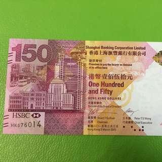 滙豐150年紀念鈔票