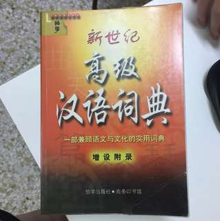 Chinese Dictionary 新世纪高级汉语词典