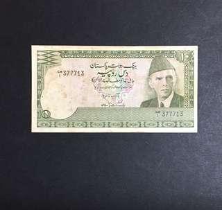 Pakistan 1981 - 82 10 rupees 2pinholes F