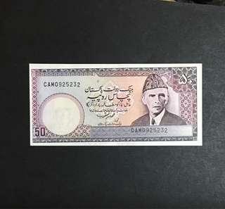 Pakistan 1976 50 rupees VF