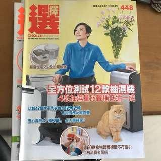 《田蕊妮封面》選擇月刊 448期 2014.02.17