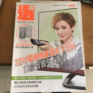 《王君馨封面》選擇月刊 449期 2014.03.17