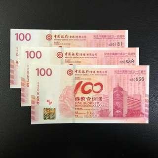 (多張愛情號可選:520我愛妳)2012年 中國銀行百年華誕 BOC100 - 中銀 紀念鈔