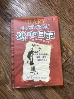 包郵 Diary of a wimpy kid遜咖日記