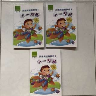 Berries K2 Text Books vol.1-3 + Hanyu Pinyin Book