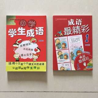 Preloved Chen Yu guidebooks