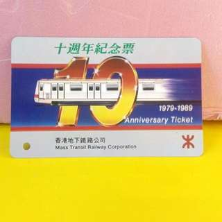 香港地鐵十週年紀念票