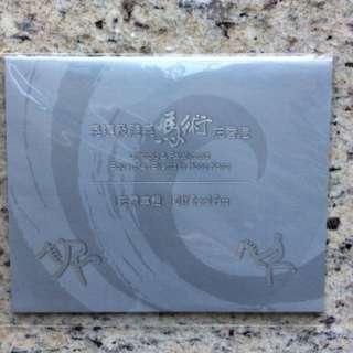 2008香港奧運及殘奧馬術地鐵紀念車票
