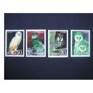 中國1995- 鴞 - 郵票