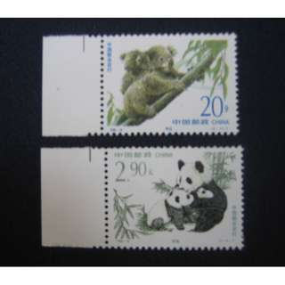 中國1995-珍稀動物-郵票