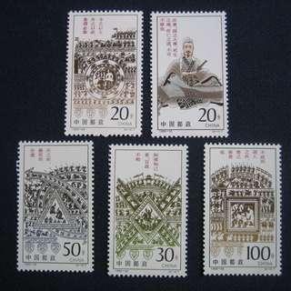中國1995-孫子兵法-郵票