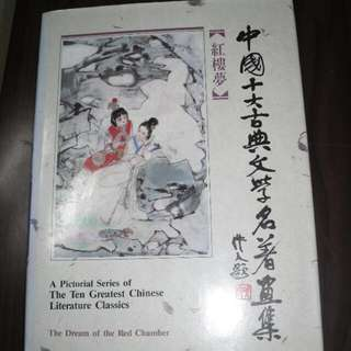 A Pictorial Series of the Ten Greatest Chinese Literary Classics