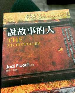 The Storyteller 说故事的人