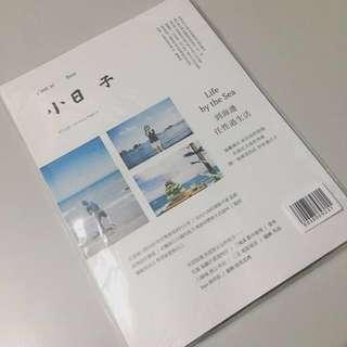 小日子享生活誌 7月號/2017 第63期 全新