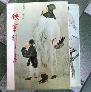 俠客行-金庸小說1984年版(上/下集)未定價
