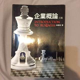 🚚 企業概論 (林建煌 著)第三版