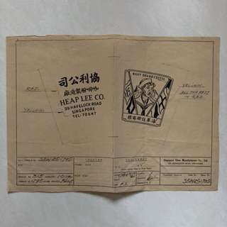 (Reserved) Vintage Old Document - A Large coffee-related Order Form dated in year 1961 Singapore (33 by 24 cm)