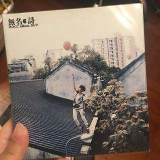 絕版 何韻詩 無名詩CD+ DVD