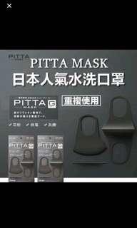 Pitta 口罩