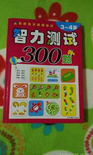 (New)聪明孩子都爱做的智力测试300题 3~4歲