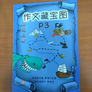 <New> Chinese compo guide P3 画龙点睛