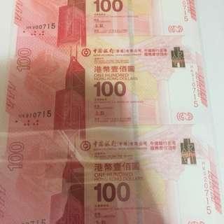 中銀百年華誕紀念鈔3連張
