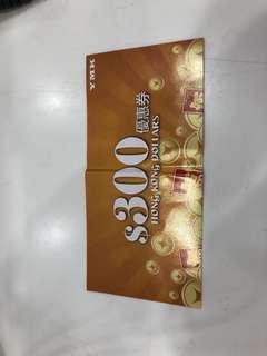 YMK 現金券 $300