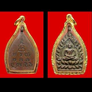 BE2535 Chao Sua Amulet