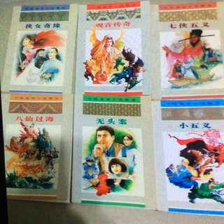 Chinese Stories Book For Secondary School