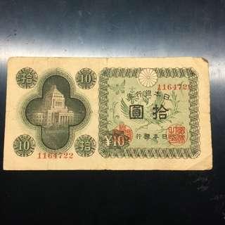 Japan 1946 10 Yen banknote