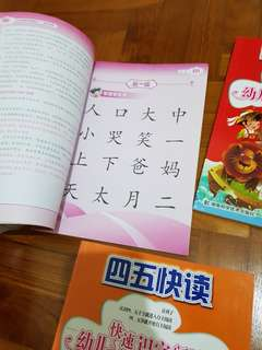 Chinese Books si wu kuai du. Easy chinese