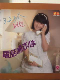 For Sharing 江玲-電話響不停。    新麗聲唱片