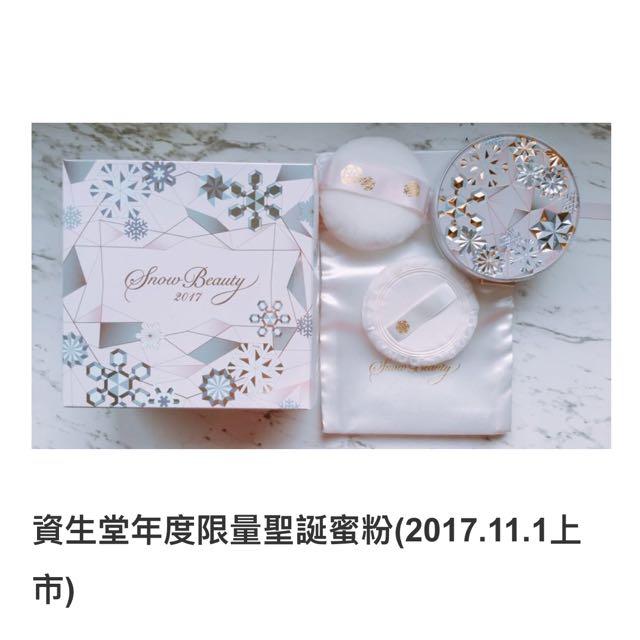 2017心機香氛魔法盒(日/夜兩用蜜粉)