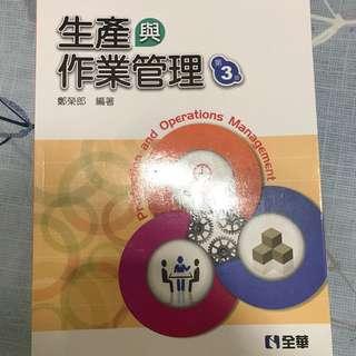 🚚 生產與作業管理3版