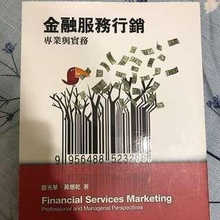 🚚 金融服務行銷專業與實務