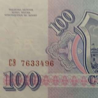 1993年 亞洲 俄羅斯 100盧布 全新直版