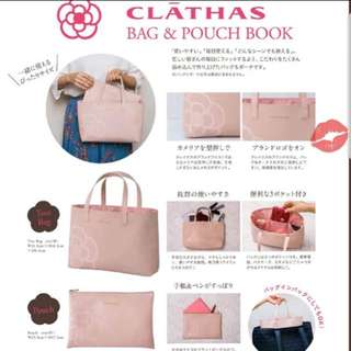 Clathas雜誌袋