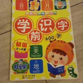 Chinese 600 words 学前识字 for 2 to 4yo