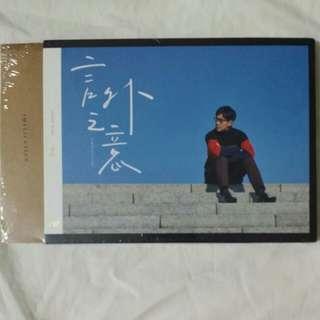 [Music Empire] 品冠 Victor Wong - 《言外之意》CD Album