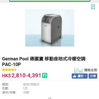 German Pool PAC-10P
