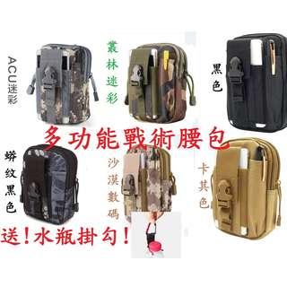 🚚 多功能戰術腰包 迷彩包 運動腰包 背包 錢夾 腰包 帆布包 手機包 迷彩戰術腰包 露營 野營 登山 野外求生