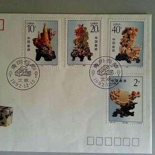 青田石雕首日封(1992)特种邮票