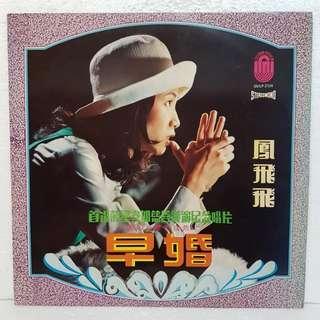 Reserved: 凤飞飞 - 早婚 Vinyl Record