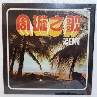 Reserved: 周旋之歌 Vol 8 Vinyl Record