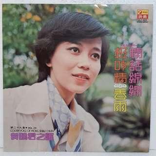 Reserved: 黄晓君之歌 - 枫叶情 Vol 29 Vinyl Record