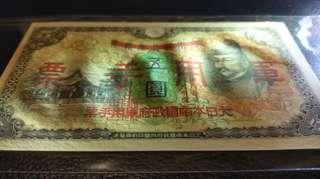 1938年 香港日治時期 加蓋軍票 五圓