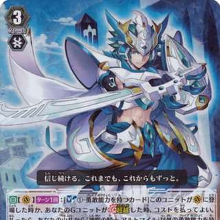 Cardfight!! Vanguard Royal Paladin: Altmile GBT14 Deck